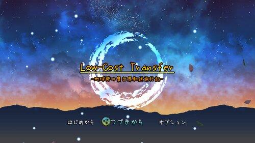 Low-Cost Transfer-地球発⇒異世界転送旅行記- Game Screen Shot2