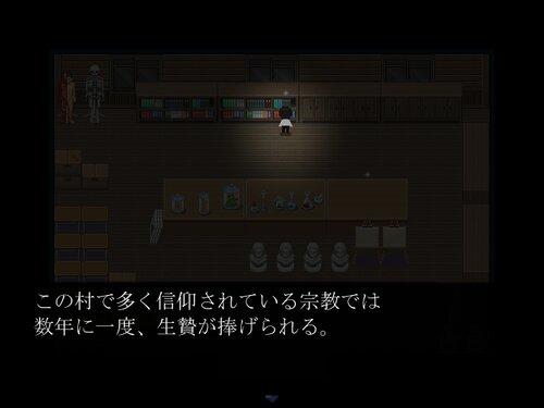 消印 Game Screen Shot3