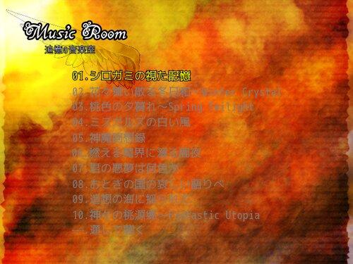 神魔回想録~Mundane Reminiscences Game Screen Shot2