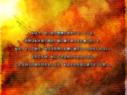 神魔回想録~Mundane Reminiscences Game Screen Shot3