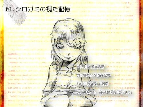 神魔回想録~Mundane Reminiscences Game Screen Shot4