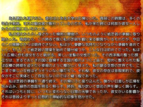 神魔回想録~Mundane Reminiscences Game Screen Shot5