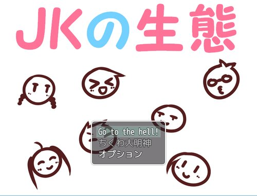JKの生態 Game Screen Shot1