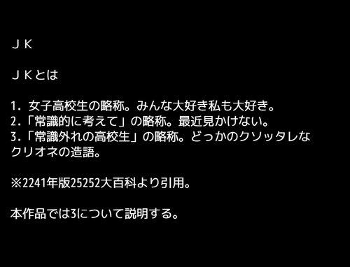 JKの生態 Game Screen Shot3