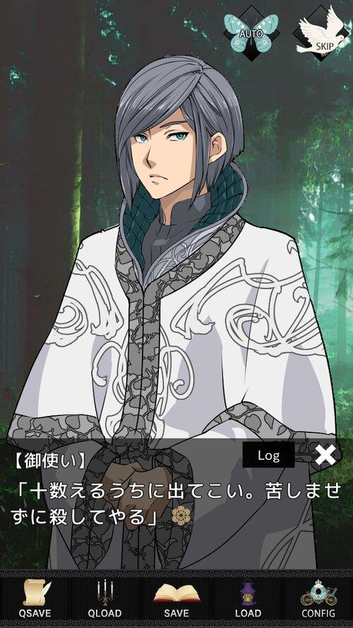 白魔女と運命の恋 Game Screen Shot3