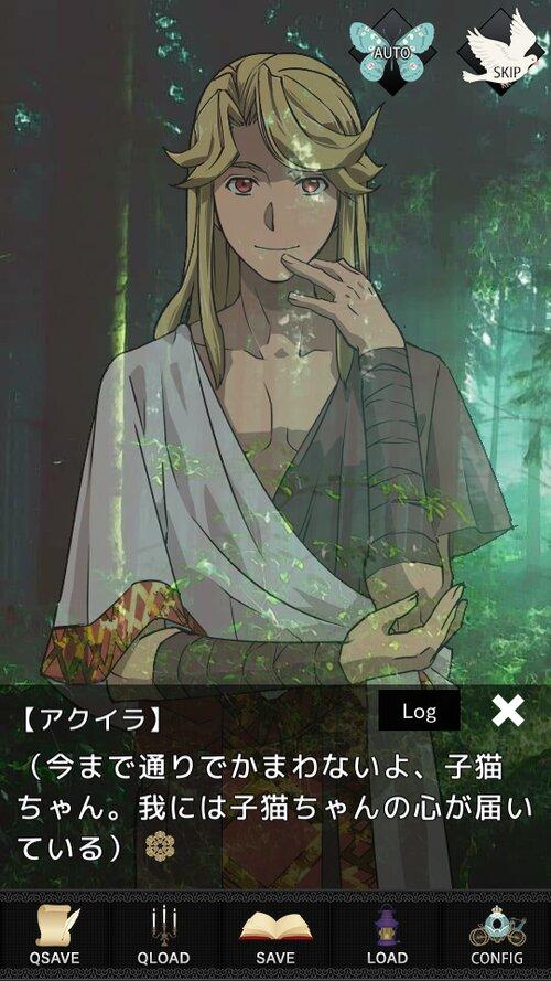 白魔女と運命の恋 Game Screen Shot4
