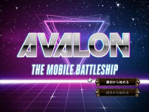 超機動戦艦アヴァロン Game Screen Shots