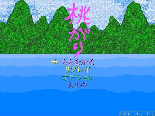 桃がり Game Screen Shots
