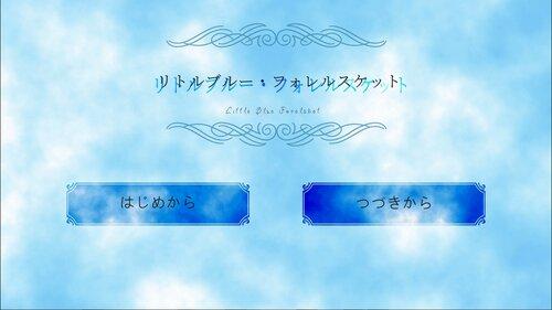 リトルブルー・フォレルスケット Game Screen Shot2
