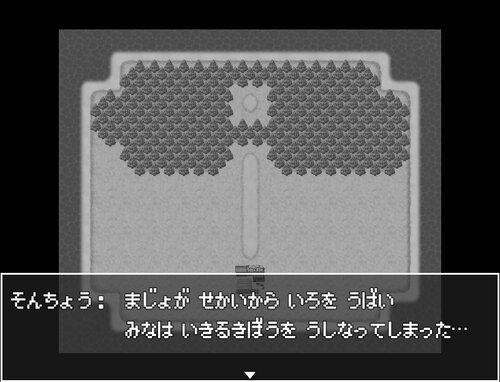 勇者と色無しの魔女 Game Screen Shot5