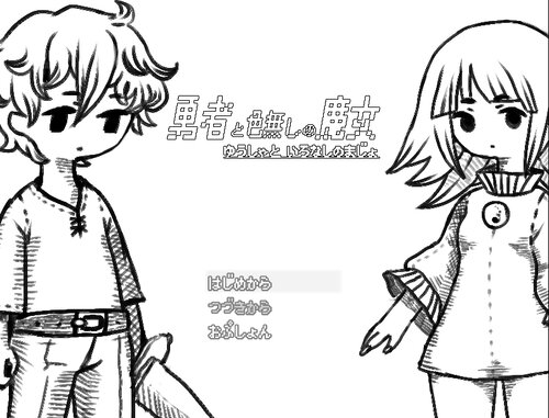 勇者と色無しの魔女 Game Screen Shots