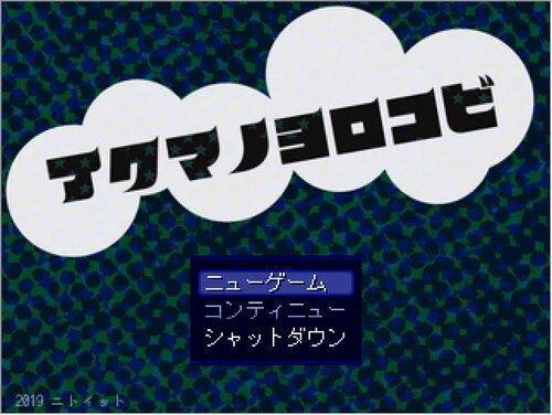 アクマノヨロコビ Game Screen Shot5