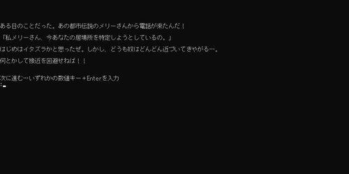 都市伝説の怪談メリーさん Game Screen Shot2