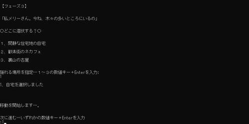 都市伝説の怪談メリーさん Game Screen Shot3