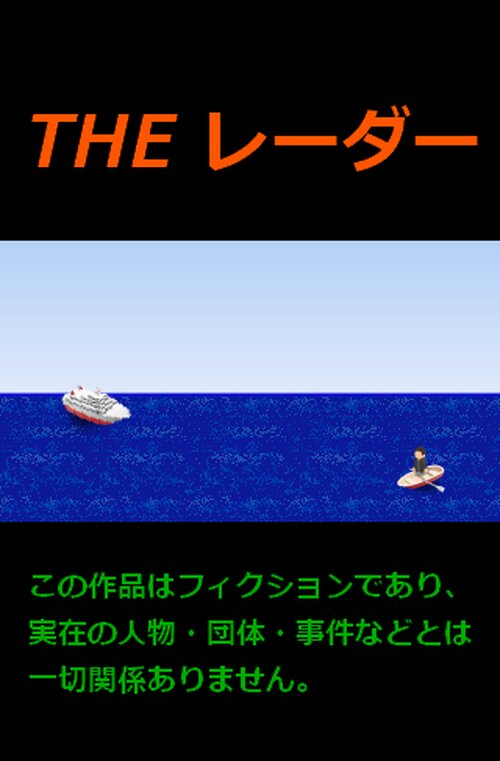 THE レーダー Game Screen Shot3