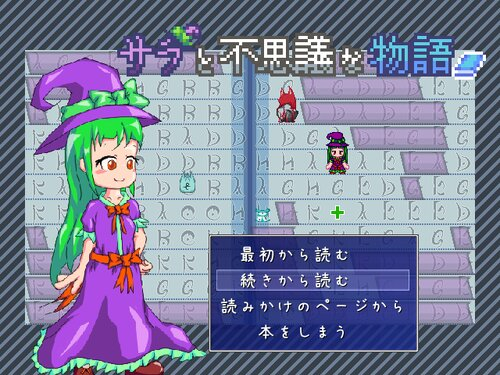 サラと不思議な物語 Game Screen Shot2