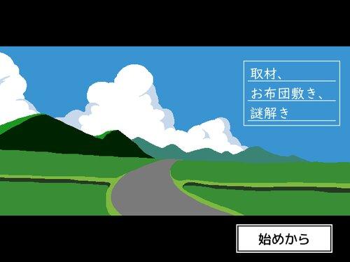取材、お布団敷き、謎解き Game Screen Shot