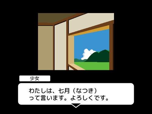 取材、お布団敷き、謎解き Game Screen Shot3