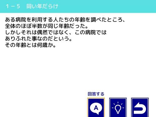 取材、お布団敷き、謎解き Game Screen Shot4