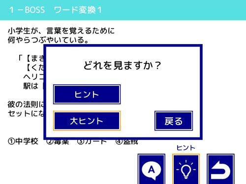 取材、お布団敷き、謎解き Game Screen Shot5