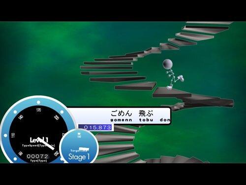タイピングタワー Game Screen Shot1