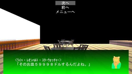 喰ったり喰われたりのケモプレデーションサーガ Game Screen Shot2