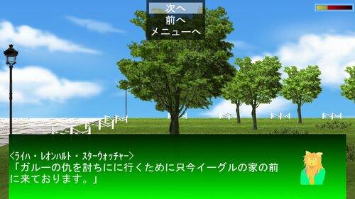 喰ったり喰われたりのケモプレデーションサーガ Game Screen Shots