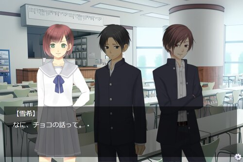 バレンタインの次の日 Game Screen Shot