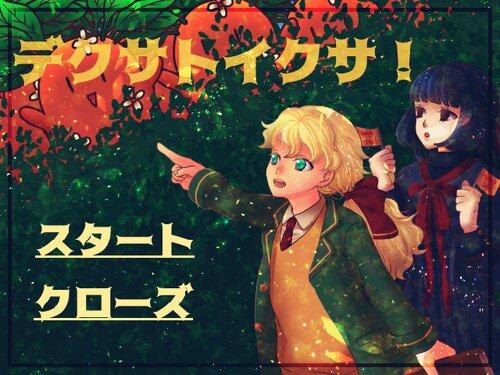 デクサトイクサ! Game Screen Shot2