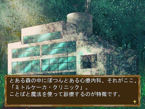 デクサトイクサ! Game Screen Shot3
