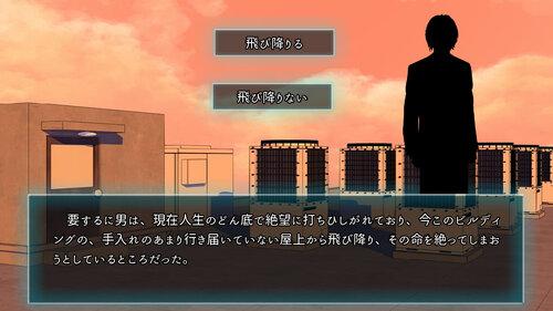 黄昏の屋上で Game Screen Shot2