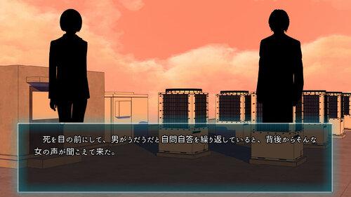 黄昏の屋上で Game Screen Shot3