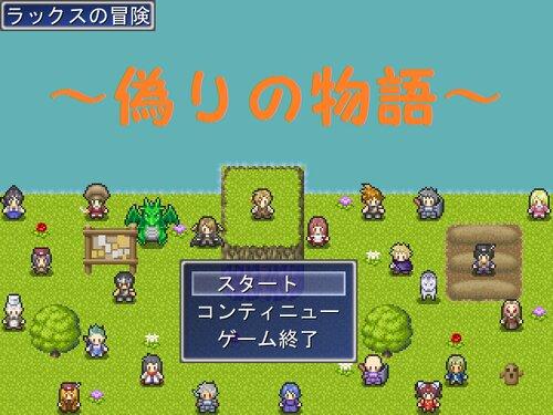 ラックスの冒険~偽りの物語~ Game Screen Shot