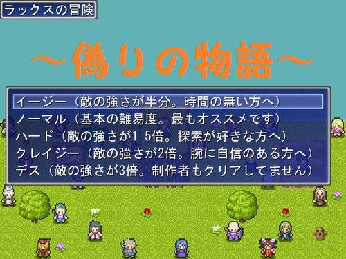 ラックスの冒険~偽りの物語~ Game Screen Shot2