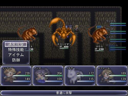 ラックスの冒険~偽りの物語~ Game Screen Shot3
