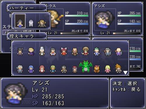 ラックスの冒険~偽りの物語~ Game Screen Shots