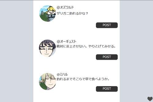 炎上厳禁王族SNS Game Screen Shot3