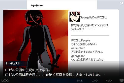 炎上厳禁王族SNS Game Screen Shot4