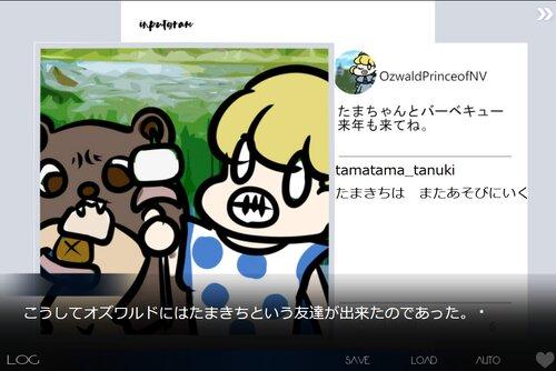炎上厳禁王族SNS Game Screen Shot5