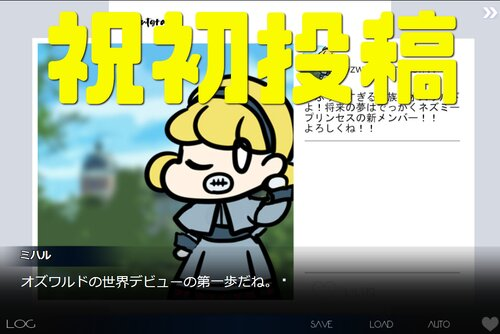 炎上厳禁王族SNS Game Screen Shots