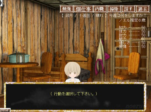 noeru Game Screen Shot1