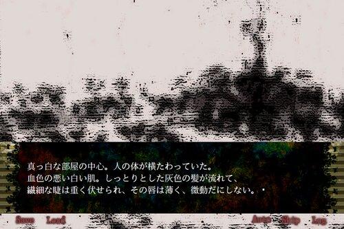 Scarlet illusion -Episode1:崩壊の螺旋-【ダウンロード版】 Game Screen Shot4
