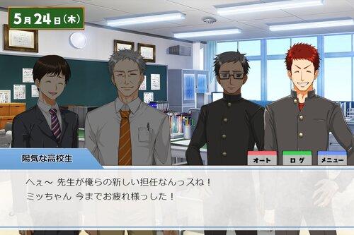 短髪男子の物語 〜月ヶ瀬高校の実習生〜【ダウンロード版】 Game Screen Shot1