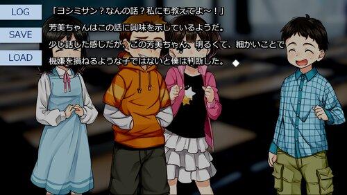 ヨシミサン Game Screen Shot1