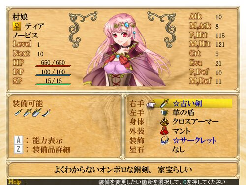 エターナルワールド・不完全版 Game Screen Shot2