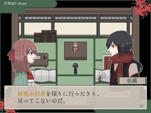 一朶の仇花 Game Screen Shot
