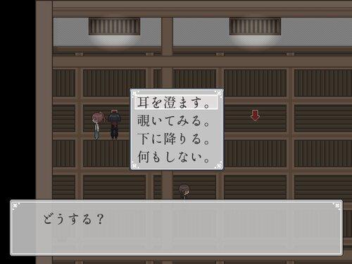 一朶の仇花 Game Screen Shot2