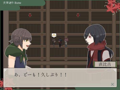 一朶の仇花 Game Screen Shot3