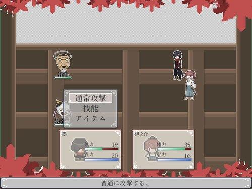 一朶の仇花 Game Screen Shot4