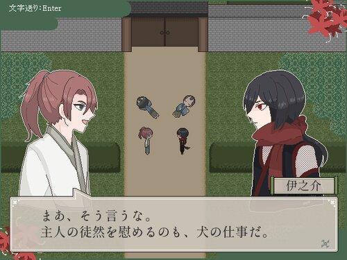 一朶の仇花 Game Screen Shot5